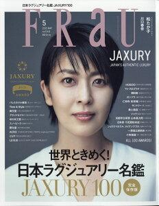 【送料無料】FRaU (フラウ) 2011年 05月号 [雑誌]