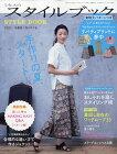 【送料無料】ミセスのスタイルブック 2011年 05月号 [雑誌]
