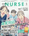 Expert Nurse (エキスパートナース) 2021年 05月号 [雑誌]