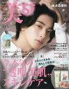 美ST (ビスト) 2021年 05月号 [雑誌]