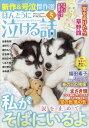 【送料無料】ほんとうに泣ける話 2011年 05月号 [雑誌]