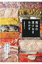 豆腐の土手鍋(ヒルナンデスで紹介)のレシピ