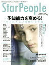 【送料無料】StarPeople(第42号(2012 Autum)