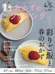 【送料無料】おかずのクッキング 2011年 05月号 [雑誌]