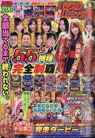 漫画パチスロパニック7 2021年 05月号 [雑誌]
