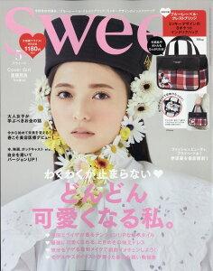 【送料無料】sweet (スウィート) 2011年 05月号 [雑誌]