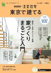 SUUMO注文住宅 東京で建てる 2021年春夏号 [雑誌]