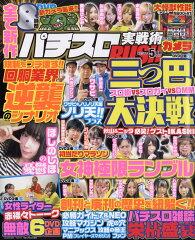 【送料無料】花ぐらし 2011年 05月号 [雑誌]