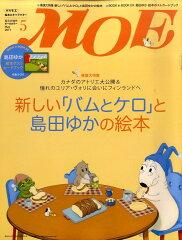 【送料無料】MOE (モエ) 2011年 05月号 [雑誌]