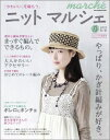 【送料無料】ニットマルシェ vol.13