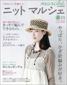 【送料無料】ニットマルシェ(vol.13)
