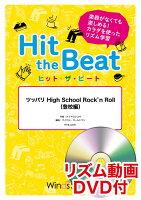 Hit the Beat ツッパリ High School Rock'n Rol