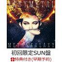 【早期予約特典&楽天ブックス限定先着特典】METAL GALAXY (初回生産限定SUN盤 - Japan Complete Edition - 2CD/アナログサイズジャケット) (ポストカード&布ポーチ付き) [ BABYMETAL ]