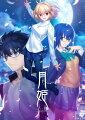 【楽天ブックス限定特典】月姫 -A piece of blue glass moon- Switch版(B2布ポスター(メインビジュアルver.)+缶バッジ 6個セット)の画像