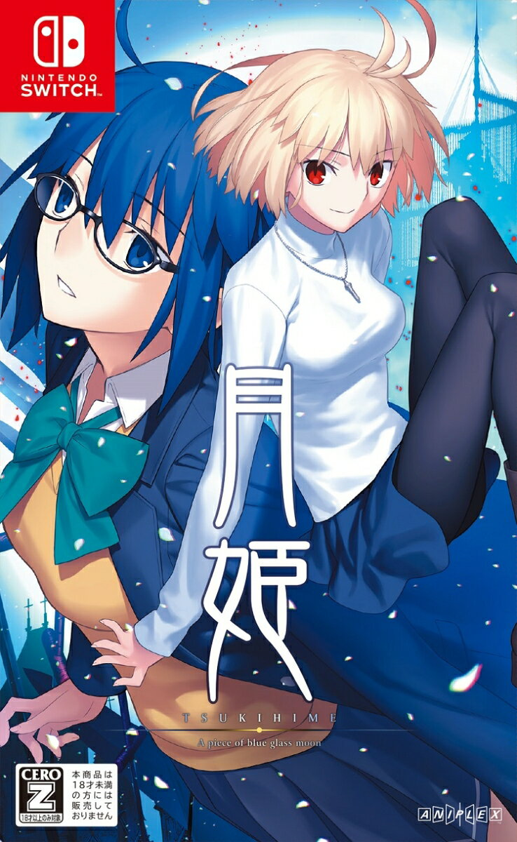 月姫 -A piece of blue glass moon- Switch版