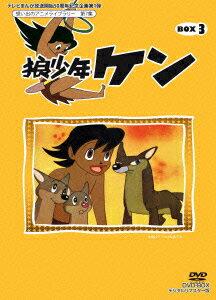 狼少年ケン DVD-BOX3 デジタルリマスター版画像