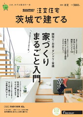 SUUMO注文住宅 茨城で建てる 2021年春夏号 [雑誌]