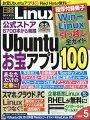 日経 Linux (リナックス) 2021年 05月号 [雑誌]