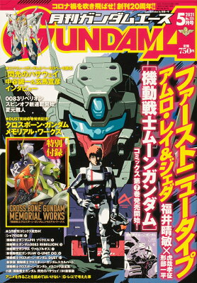 GUNDAM A (ガンダムエース) 2011年 05月号 [雑誌]