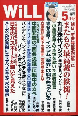【送料無料】WiLL (マンスリーウィル) 2011年 05月号 [雑誌]