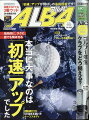 ALBA TROSS-VIEW (アルバトロス・ビュー) 2021年 5/27号 [雑誌]