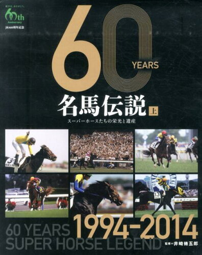 60 YEARS名馬伝説(上(1994-2014)) スーパーホースたちの栄光と遺産 [ 井崎脩五郎 ]