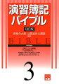 演習簿記バイブル 3 6訂版