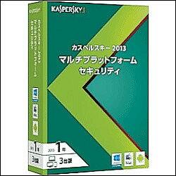 【送料無料】【Win8同時購入1000PT】カスペルスキー Multi Platform Security 1年3台版