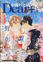 小説Dear+ 2021年 05月号 [雑誌]