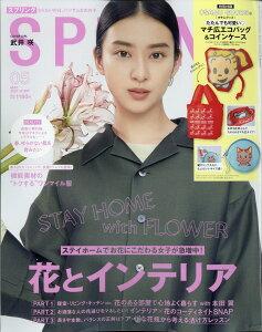 【送料無料】spring (スプリング) 2011年 05月号 [雑誌]