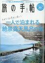 【送料無料】旅の手帖 2011年 05月号 [雑誌]