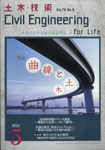 【送料無料】土木技術 2011年 05月号 [雑誌]