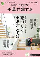 SUUMO注文住宅 千葉で建てる 2021年春夏号 [雑誌]