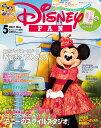 Disney FAN (ディズニーファン) 2021年 05月号 [雑誌]