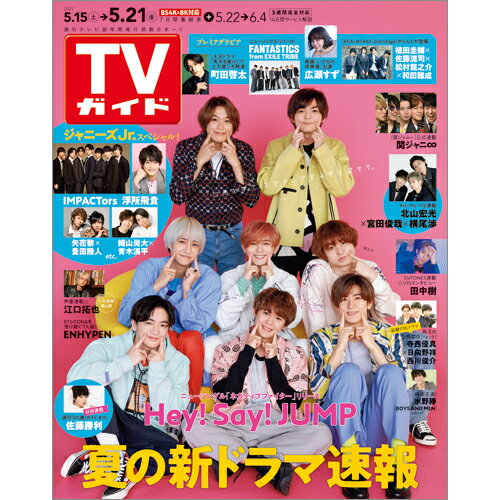 TVガイド関西版 2021年 5/21号 [雑誌]