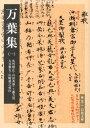 【送料無料】万葉集(1) [ 佐竹昭広 ]