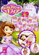 Disney ちいさなプリンセスソフィア ふかふかブランケットBOOK
