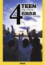 4teen (新潮文庫) [ 石田衣良 ]