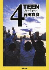 【送料無料】4teen [ 石田衣良 ]