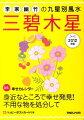 李家幽竹の九星別風水三碧木星(2012年版)