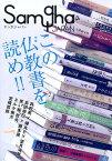 サンガジャパン(vol.23) 特集:この仏教書を読め!!