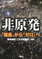 【送料無料】非原発 [ 東京新聞 ]