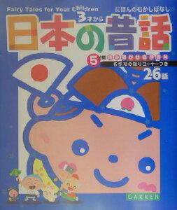 【送料無料】日本の昔話