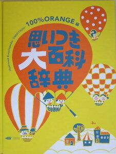【楽天ブックスならいつでも送料無料】思いつき大百科辞典 [ 100% orange ]