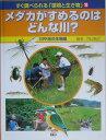 すぐ調べられる「環境と生き物」(3)