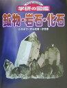 【送料無料】鉱物・岩石・化石