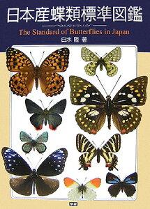 【送料無料】日本産蝶類標準図鑑 [ 白水隆 ]