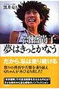 【送料無料】高橋尚子夢はきっとかなう