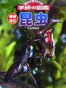 【送料無料】【夏休み児童書_ポイント5倍】増補改訂 昆虫