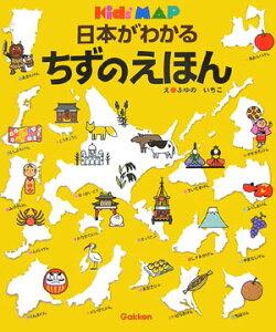 【送料無料】日本がわかるちずのえほん [ 冬野いちこ ]